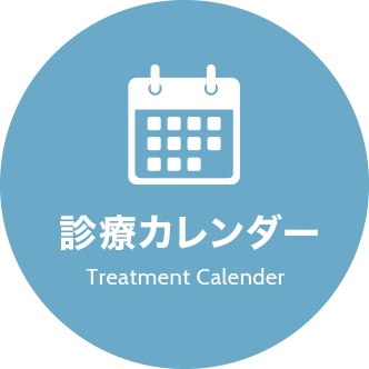 診療カレンダー Treatment Calender