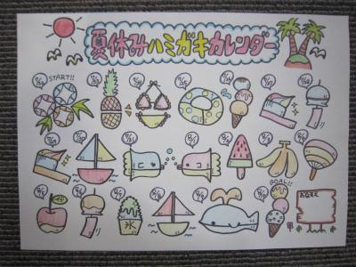 歯磨きカレンダーが、完成しましたー☆    /GG