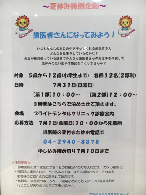 夏休み特別企画!! /pyOn吉