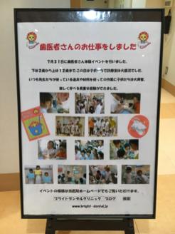 歯科体験イベントのご報告☆ /pyOn吉