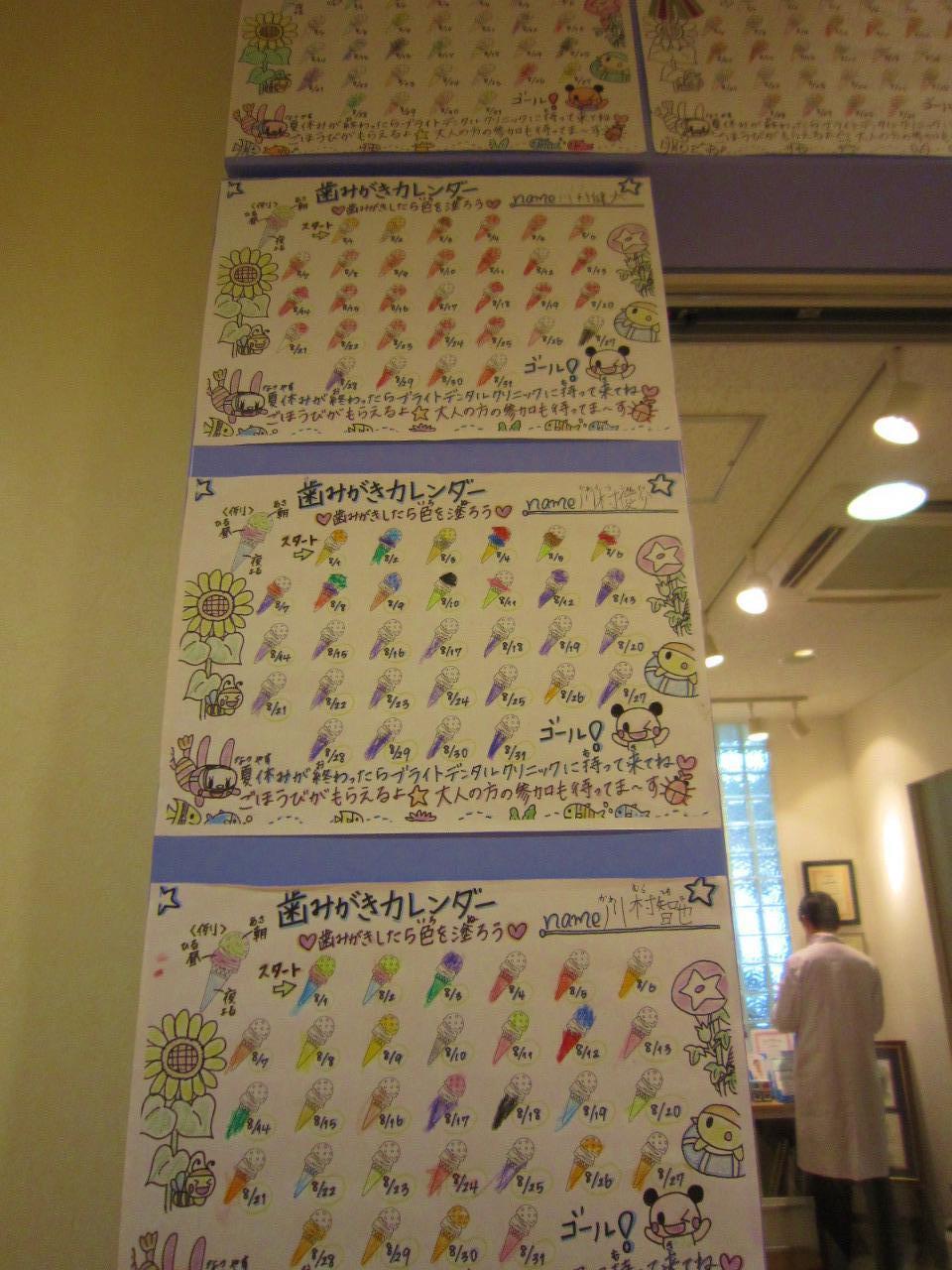 歯みがきカレンダー☆/pyOn吉