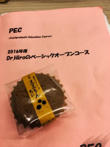 PEC歯科衛生士ぺリオコース! /Ran