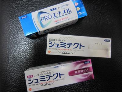 歯がしみる前に、、、           /GG