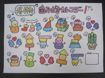 歯磨きカレンダーが、できました!!!         /GG